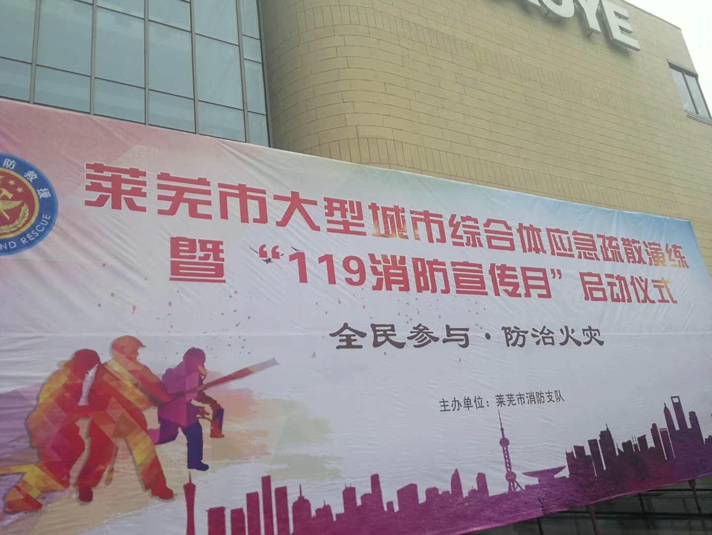 119消防宣传