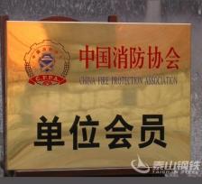 中国消防协会会员单位