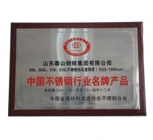 中国不锈钢行业名牌产品