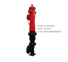 烟台地上式室外消火栓